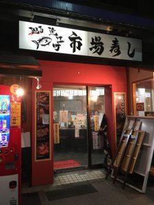 近江町市場寿司 外観